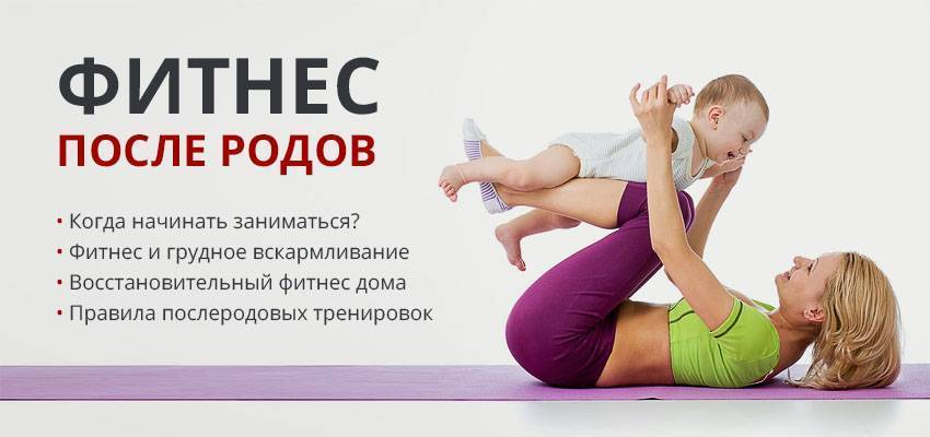 Cпорт при грудном вскармливании: можно ли заниматься фитнесом, йогой, аэробикой, бегом? польза и вред спорта при лактации