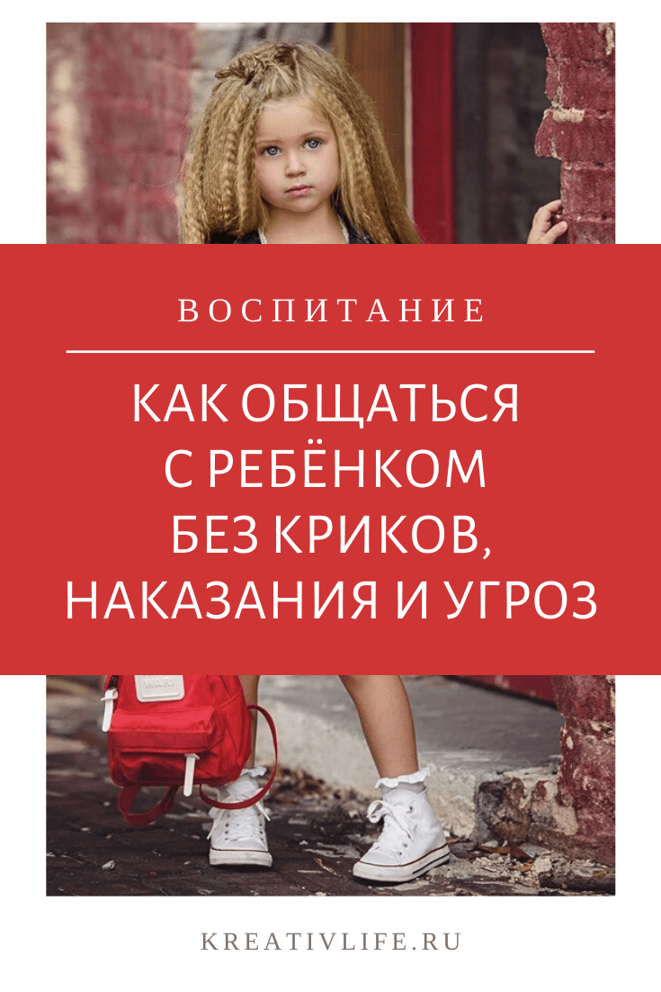 Как воспитать ребенка без криков, истерик и наказаний?