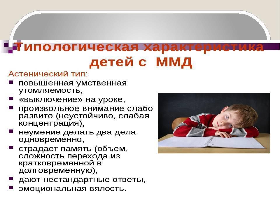 Заболевание ммд. все о минимальной мозговой дисфункции у детей: симптомы, диагноз и лечение ммд. лечение и коррекция