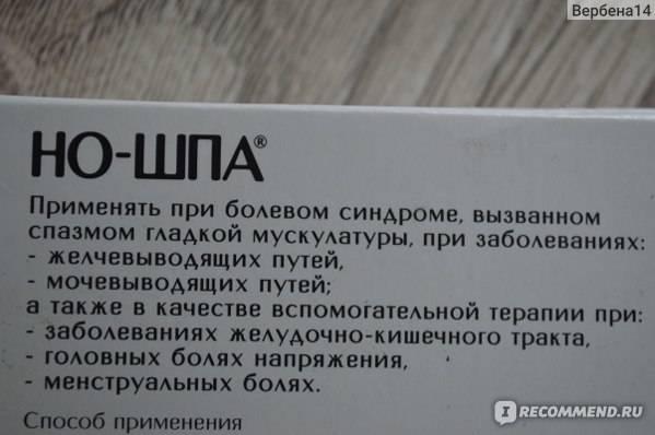 Но-шпа детям — дозировка и инструкция по применению при температуре, болях в животе, рвоте - wikidochelp.ru