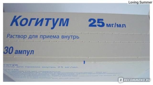 """✅ от чего помогает когитум: инструкция по применению для детей и взрослых. """"когитум"""": инструкция по применению препарата для детей, показания и побочные эффекты когитум инструкция по применению для - mymets.ru"""