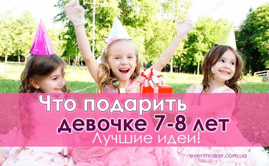 Что подарить девочке 7 лет на день рождения?