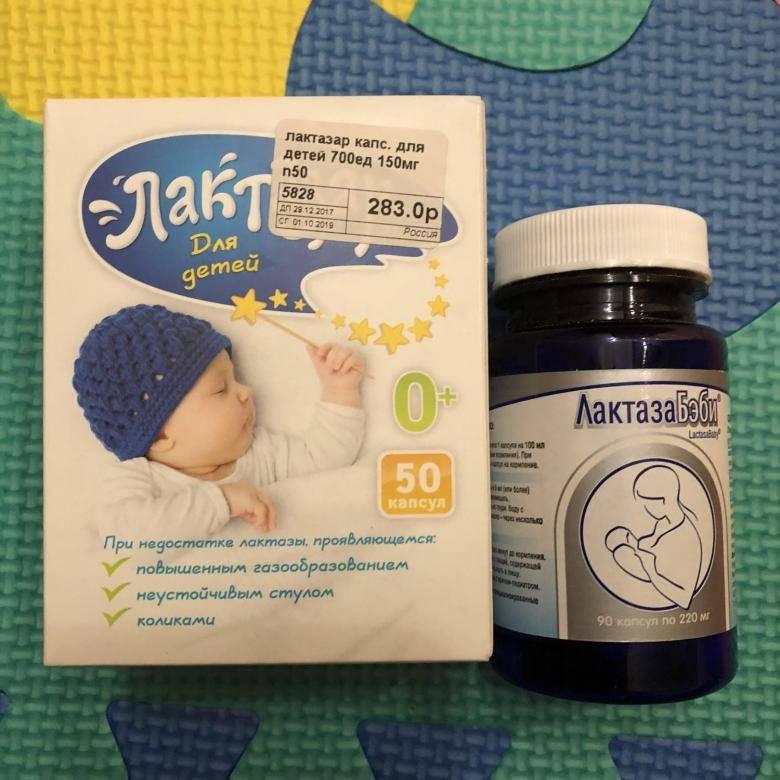 Лактазар для новорожденных | уроки для мам