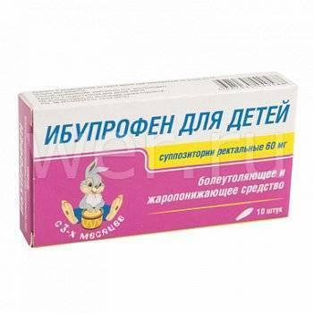 Свечи ибупрофен для детей: инструкция по применению, цены на детский препарат от 3 лет