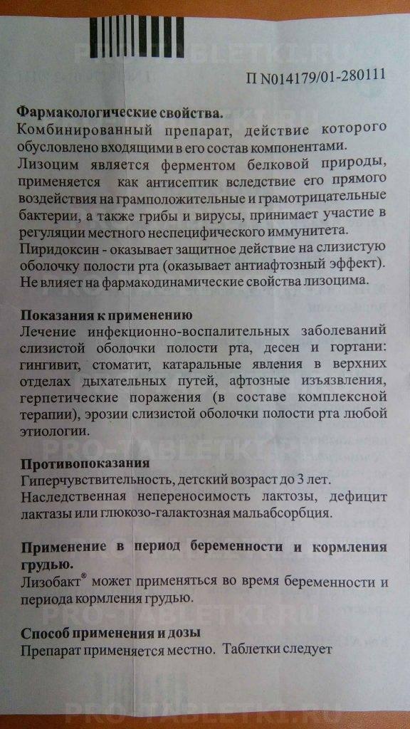 Твои-отзывы.ru - «лизобакт» (таблетки): цена, аналоги дешёвые, инструкция по применению