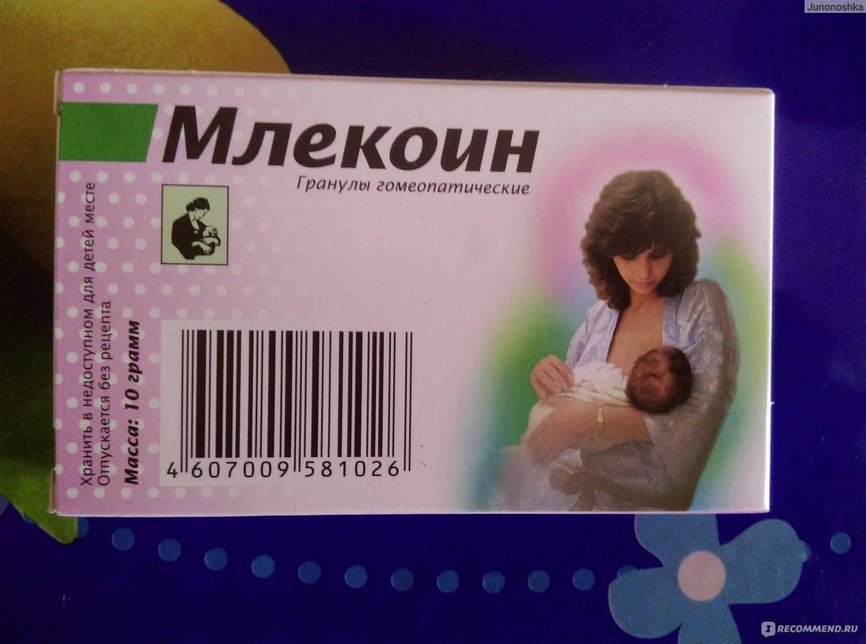 Млекоин для лактации: инструкция по применению, состав, как принимать гранулы кормящим мамам / mama66.ru
