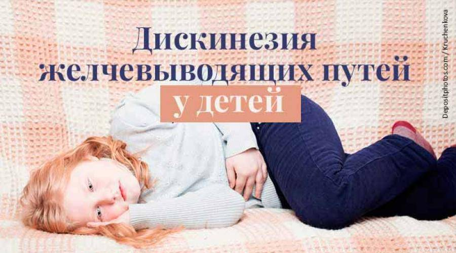 Дискинезия желчевыводящих путей у детей: симптомы и лечение