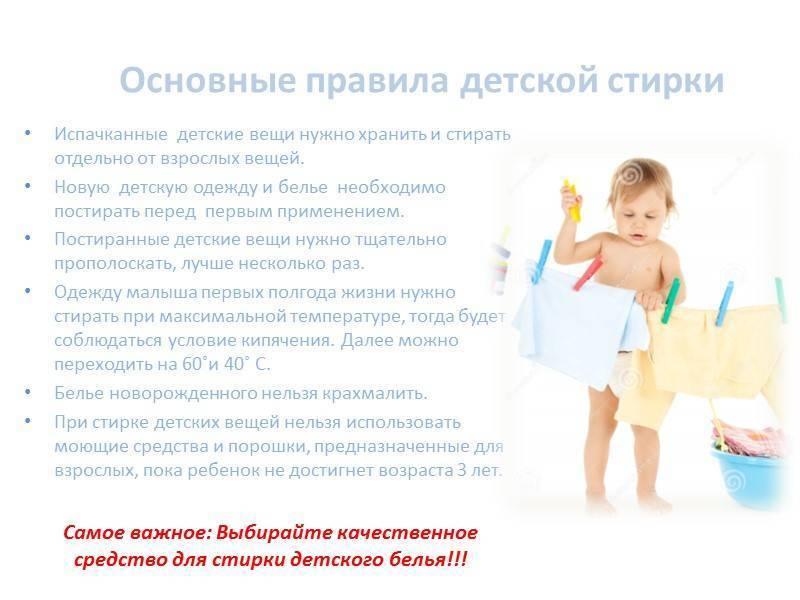 Как стирать вещи новорожденного ребенка: стирка в машинке против маминых рук