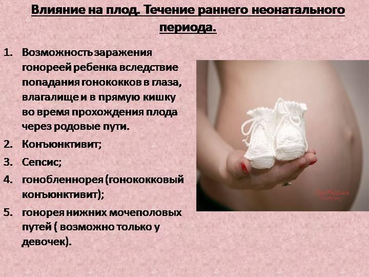 Лечение трихомониаза во время беременности
