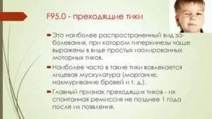 Нервный тик глаза у детей: причины и лечение oculistic.ru нервный тик глаза у детей: причины и лечение