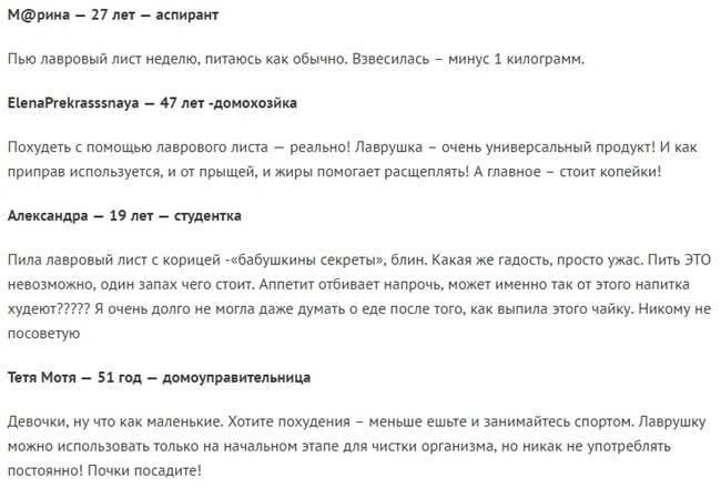 Лавровый лист выкидыш через сколько результат - kolena-travma.ru