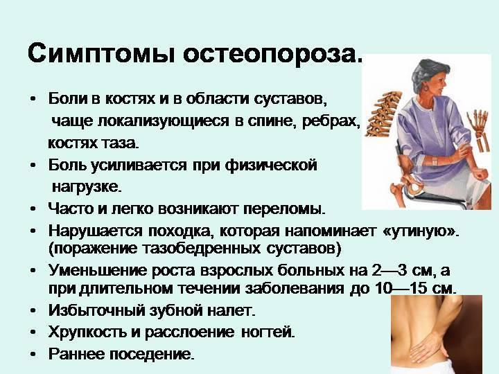 Профилактика остеопении у детей и подростков с риском развития остеопороза | #07/06