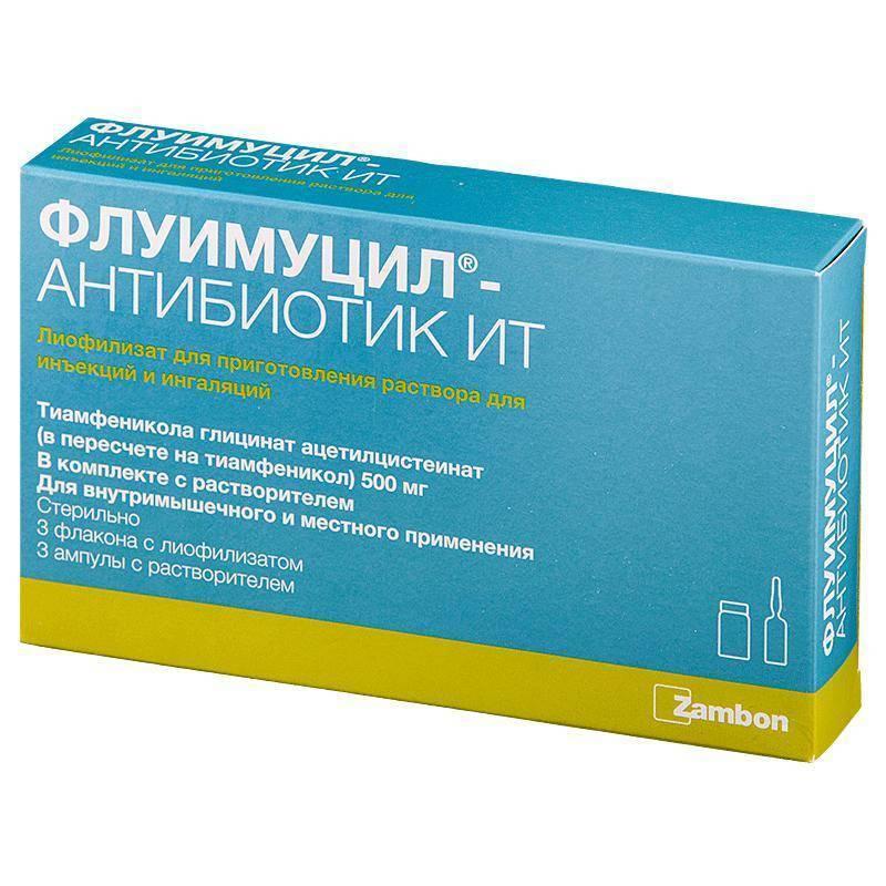 Флуимуцил антибиотик и его применение при различных заболеваниях