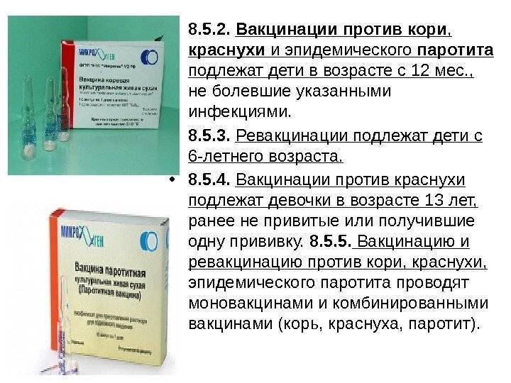 Как переносится прививка против кори, краснухи и паротита – ккп: реакция и побочные действия, противопоказания
