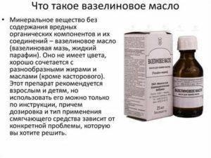 Инструкция по применению вазелинового масла для новорожденных и детей старшего возраста - врач 24/7