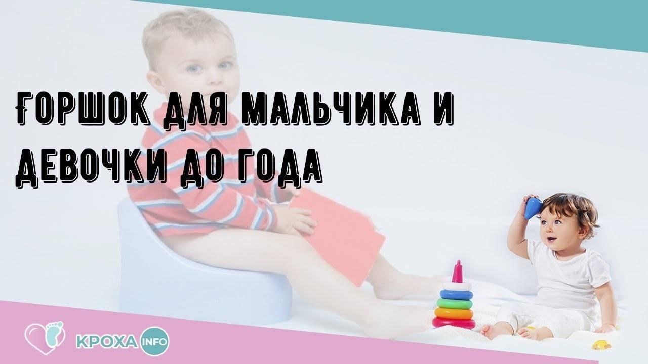 Детский горшок для мальчика и девочки: как выбрать лучший вариант?