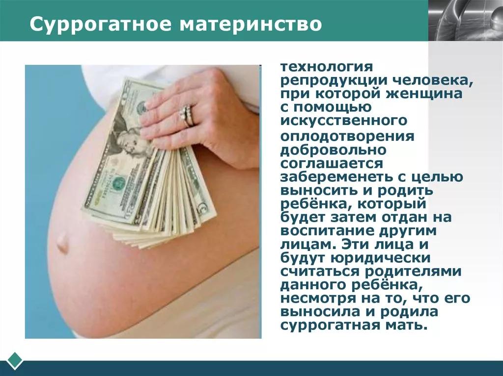 Суррогатное материнство — что это такое, закон, договор, цена
