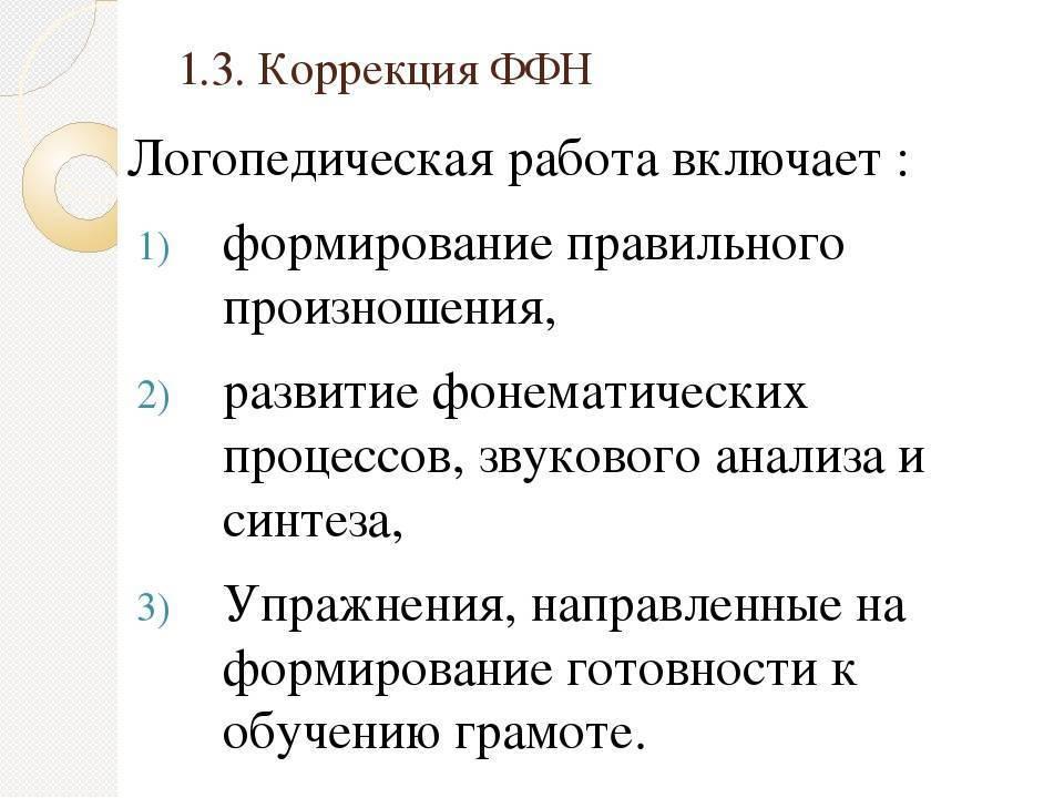 Фонетико-фонематическое недоразвитие речи (ффнр) и фонематическое нарушение речи (фнр)