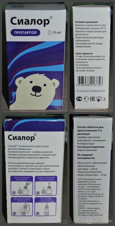 Сиалор: инструкция по применению для детей в нос, цена, отзывы, аналоги