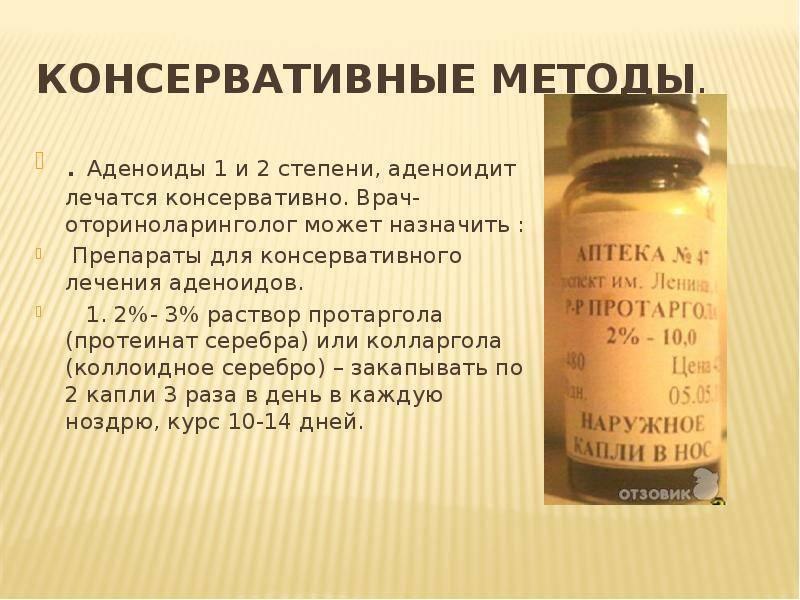 Лечение аденоидов у ребенка в домашних условиях: рецепты народной медицины