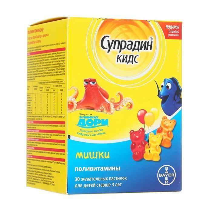 Супрадин кидс – препарат для полноценного роста и развития детей