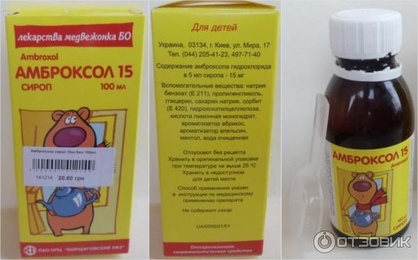 Амброксол для детей: инструкция по применению сиропа и таблеток до года и старше, аналоги препарата - про болезни