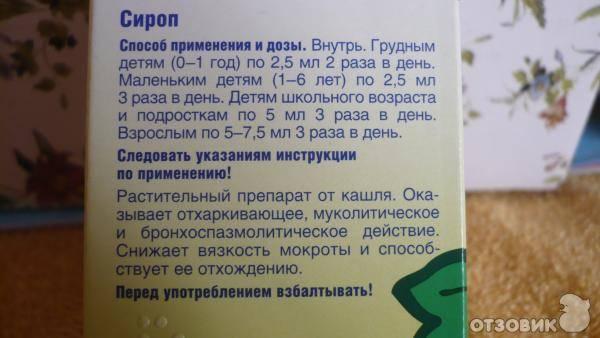Дюфалак для новорожденных детей: инструкция по применению