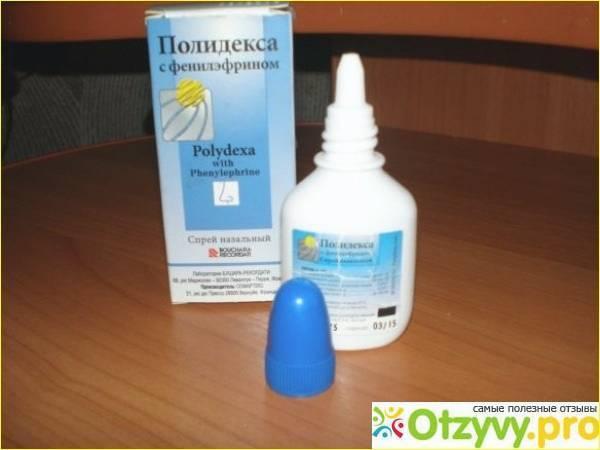 Капли в нос полидекса: инструкция по применению спрея + отзывы, аналоги