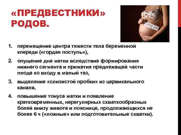 Предвестники родов у повторнородящих и признаки родов: особенности на 36-37 неделе беременности, симптомы на 38-39 неделе, признаки скорых родов, отзывы