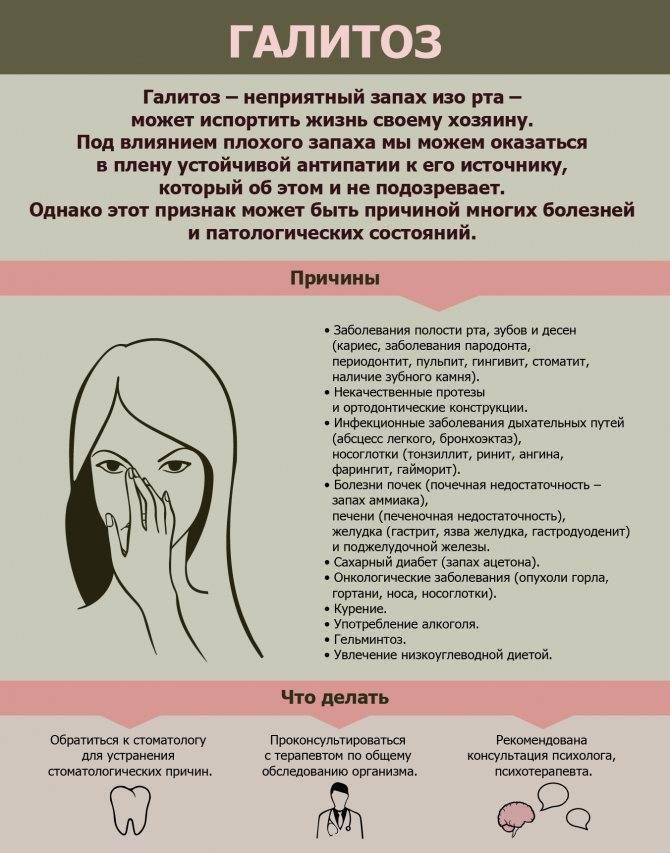 Неприятный запах из носа у ребёнка: возможные причины pulmono.ru