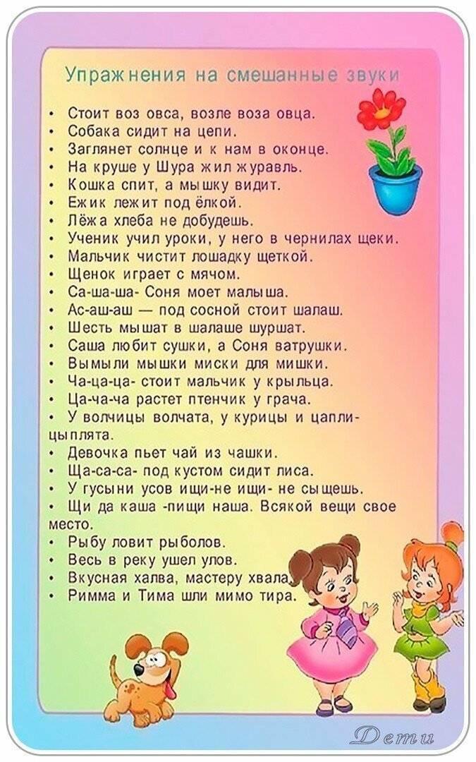 Скороговорки для детей: для развития речи и дикции