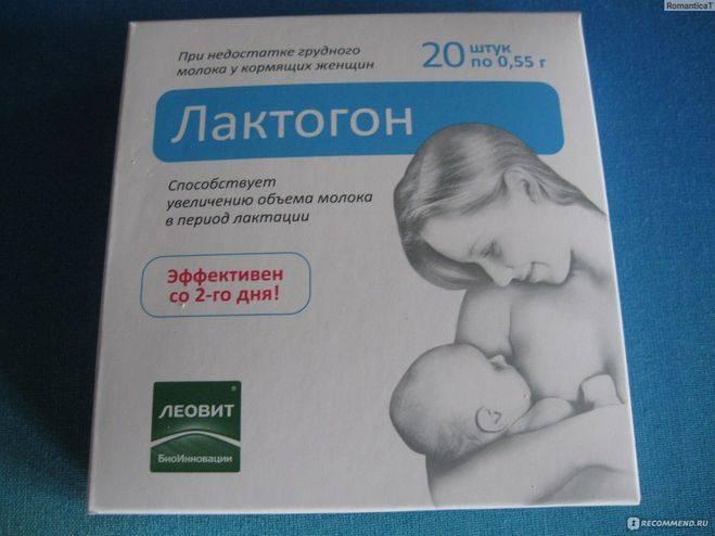 Как увеличить лактацию при грудном вскармливании: продукты и аптечные средства