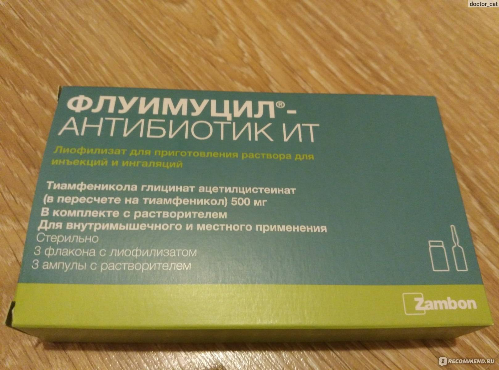 Флуимуцил-антибиотик ит для ингаляций