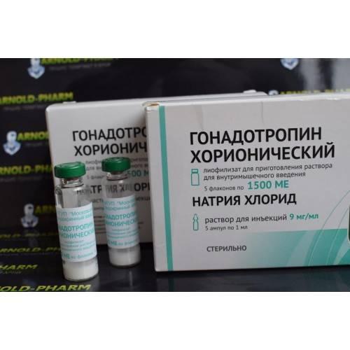 Хорионический гонадотропин: как разводить и колоть, пкт