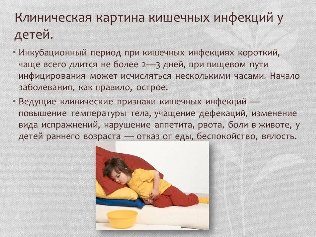 Гастроэнтерит у детей: от симптомов до лечения