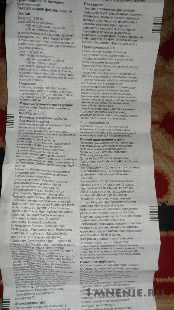 Бисептол (biseptol): описание, рецепт, инструкция