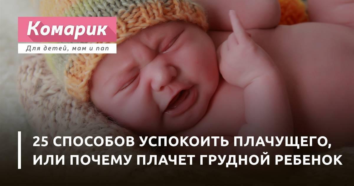Новорожденный постоянно плачет и капризничает - всё о грудничках
