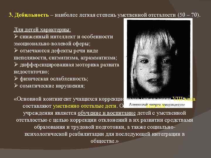 Олигофрен – кто это такой? врожденная, приобретенная форма слабоумия. олигофрения у детей – симптомы и признаки в стадии дебильности, идиотии, имбецильности