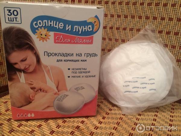 Прокладки для груди: обязательны ли они (рейтинг лучших)