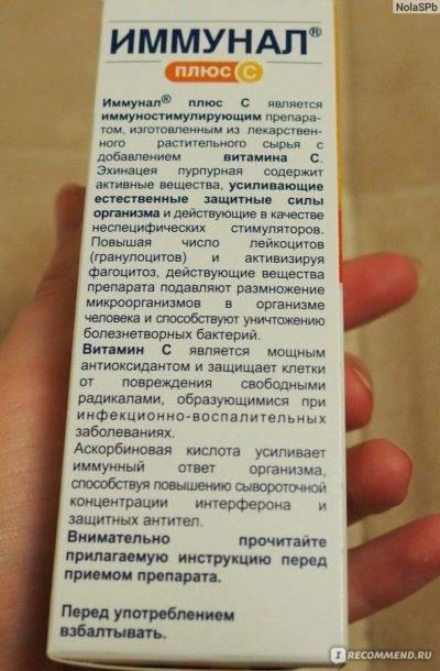 Иммунал таблетки инструкция по применению для детей. иммунал для детей — показания к применению, форма выпуска, дозировка, побочные эффекты, аналоги и цена