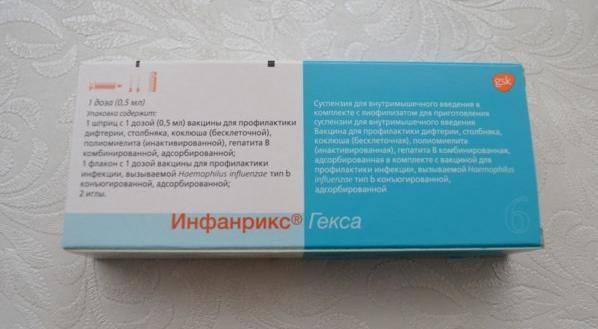 Инфанрикс гекса для вакцинации от шести инфекций, побочные реакции и аналоги