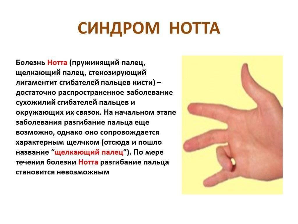 Болезнь нотта лечение - витамины, диагностика, профилактика, рекомендации