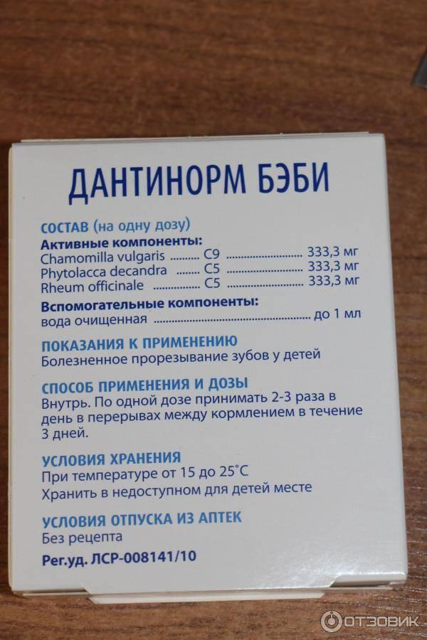 Дантинорм бэби: отзывы при прорезывании зубов, инструкция по применению