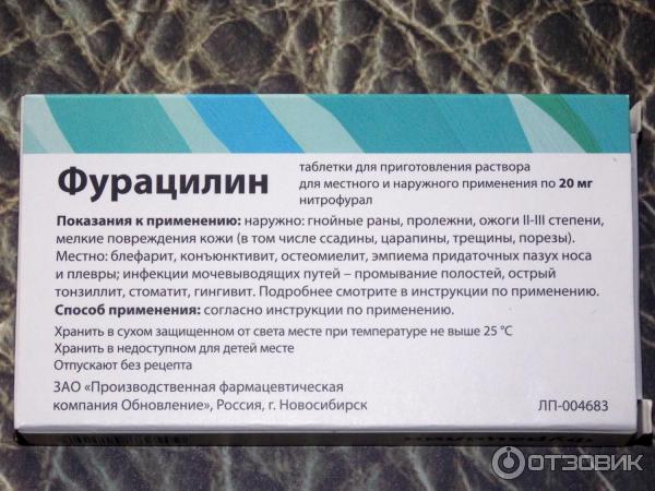 Фурацилин для полоскания горла: как разводить таблетки по инструкции