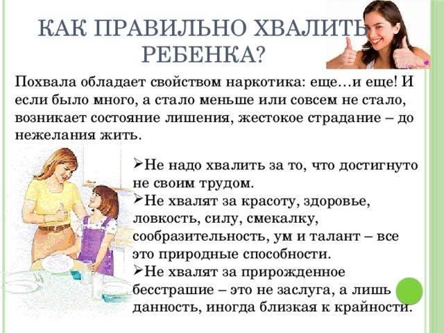 Как воспитывать детей без криков и наказаний комаровский. как воспитывать ребенка без криков и наказаний: вопрос №1 от натальи, 36 лет | психология отношений