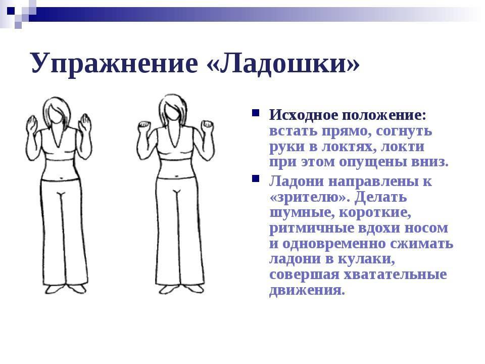 Дыхательная гимнастика стрельниковой для детей дошкольного возраста при заикании, аденоидах: методика, упражнения, видео