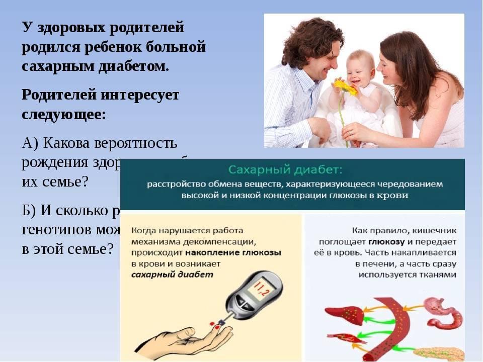 Как избежать передачи сахарного диабета по наследству