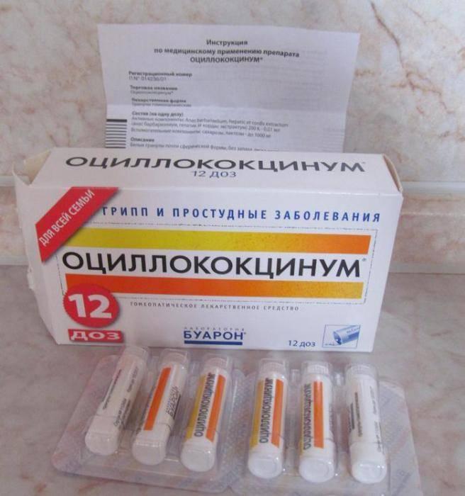 Оциллококцинум для детей: инструкция по применению. оциллококцинум инструкция по применению, противопоказания, побочные эффекты, отзывы оциллококцинум от чего помогает