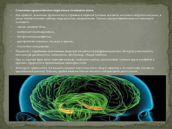 Органическое поражение головного мозга у детей - что это такое, каковы симптомы?