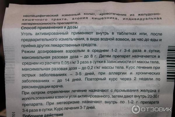 Активированный уголь при отравлении: дозировка на кг веса отравление.ру активированный уголь при отравлении: дозировка на кг веса